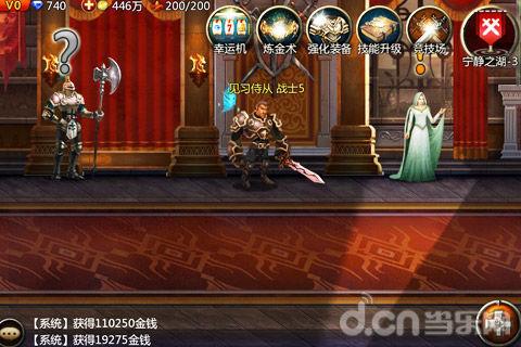 王者之剑_截图