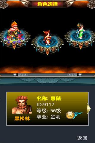 汉风西游_截图