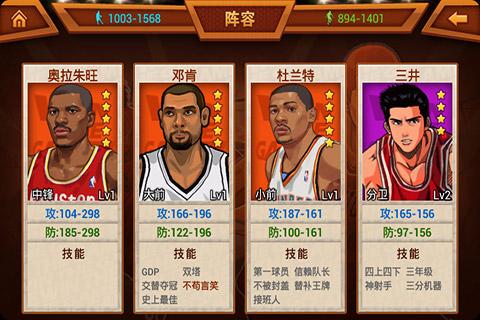 篮球公园OL_截图