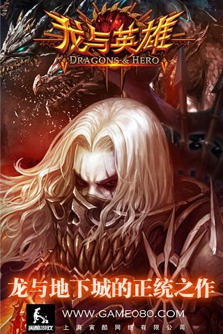 龙与英雄_截图