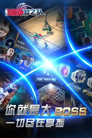 NBA梦之队_截图