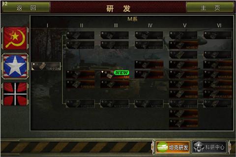 坦克前线_截图