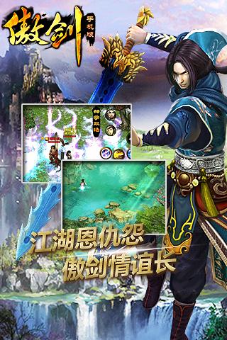 傲剑-武侠传奇_截图