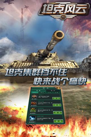 坦克风云_截图