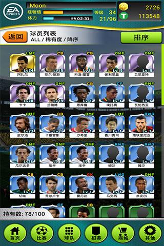 FIFA2014巴西世界杯_截图