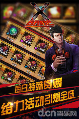X-Game_截图