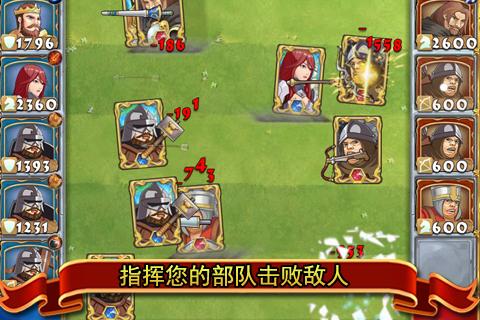 王冠战争_截图