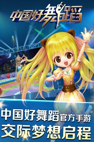 中国好舞蹈_截图