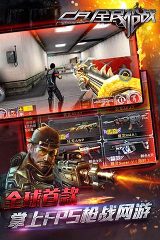 免費網游RPGApp|全民枪战(穿越火线手机版)|阿達玩APP