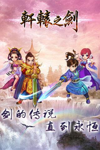 轩辕之剑_截图