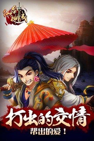 天剑神域_截图
