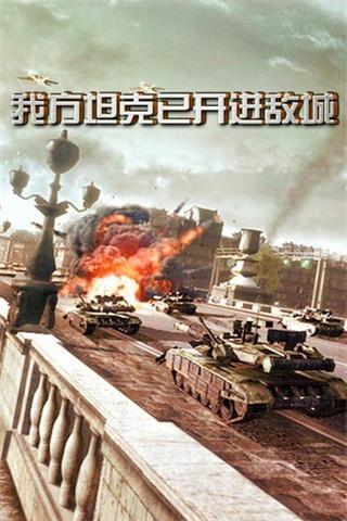 赤色要塞征服_截图