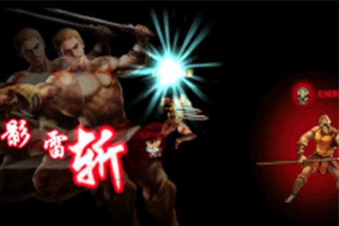 征服之剑_截图
