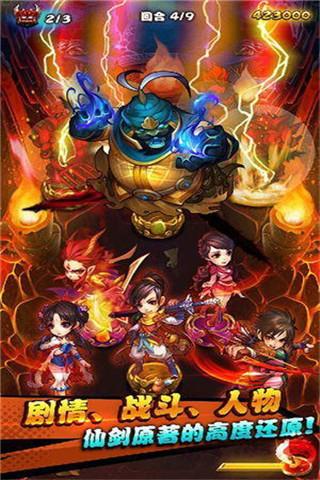 仙剑奇侠传_截图
