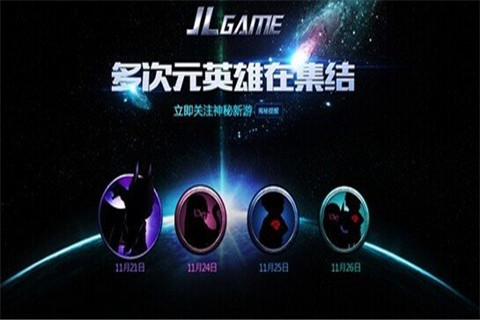 JLGAME_截图