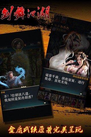 剑舞江湖_截图