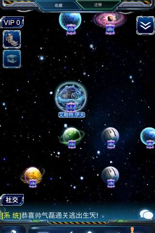 星际帝国_截图