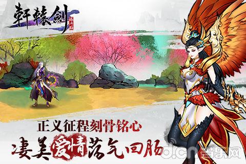 轩辕剑格斗版_截图