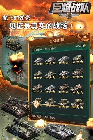 巨炮战队_截图