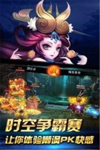传奇战仙_截图