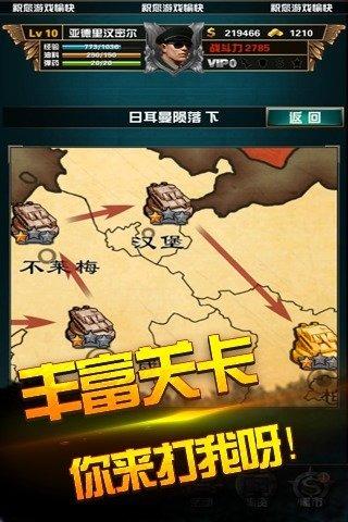 胜利之火_截图
