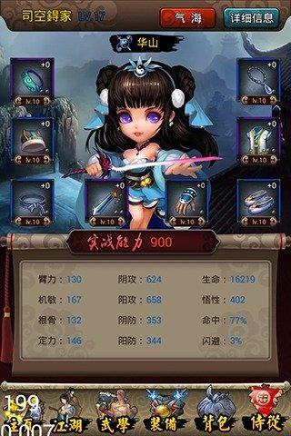 小小武侠_截图