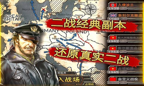 红警二战_截图