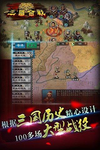 三国合战_截图