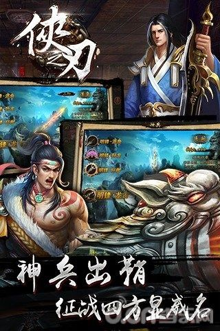 侠之刃_截图