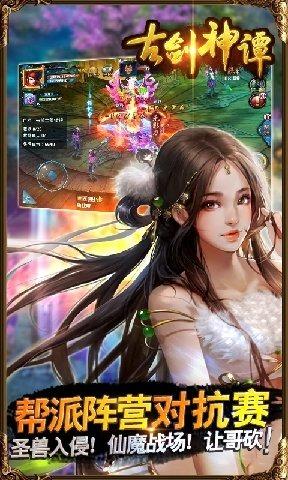 古剑神谭_截图