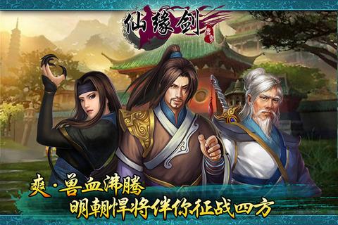 仙缘剑传奇_截图