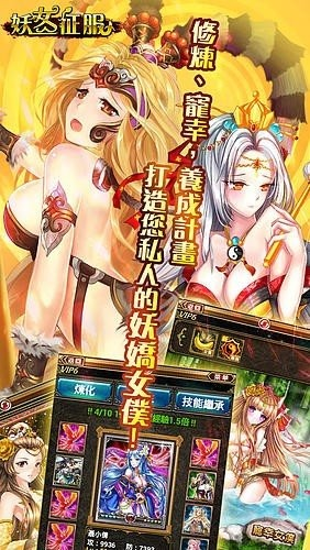 妖女征服_截图