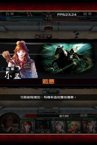 火凤燎原大战_截图