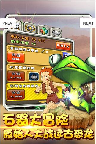 新石器英雄_截图
