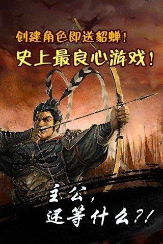 三国霸王大陆_截图