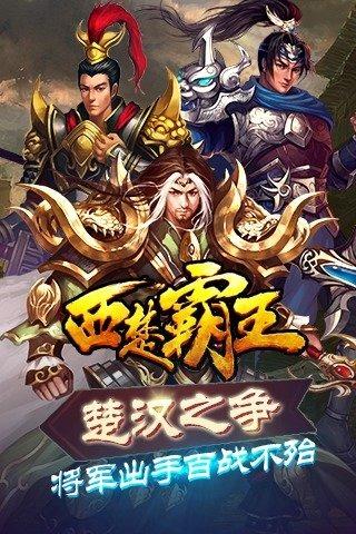 西楚霸王HD_截图