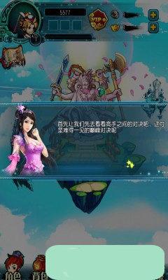仙魔剑2_截图