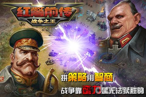 红警前传:战争之王_截图