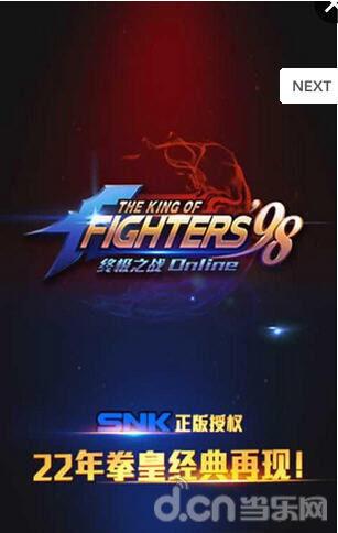 拳皇98终极之战OL_截图