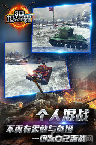 3D坦克争霸_截图