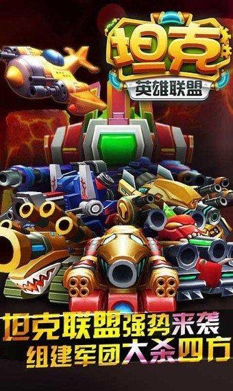 3D坦克英雄联盟_截图