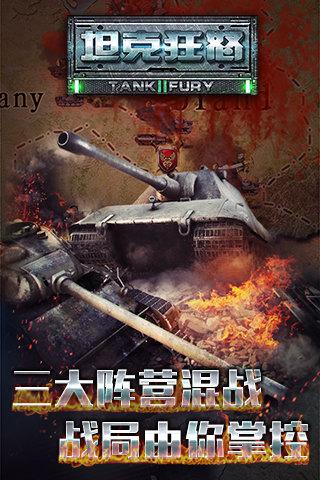 坦克狂怒_截图