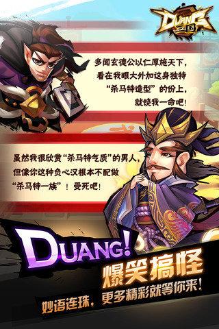 Duang三国_截图