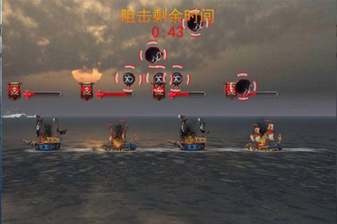 海上战争_截图