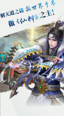 仙神变_截图