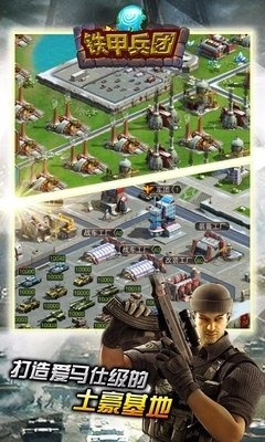 铁甲兵团_截图
