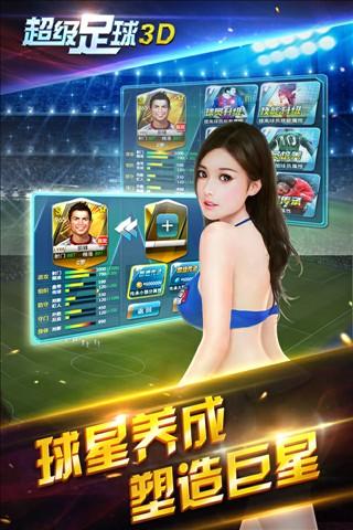 超级足球3D_截图