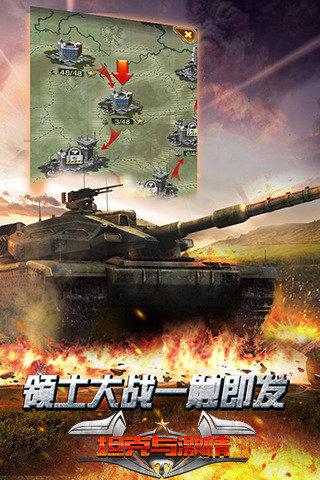 激情与坦克_截图