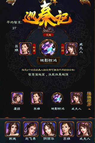 巡秦记_截图