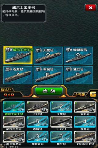 战舰传奇_截图